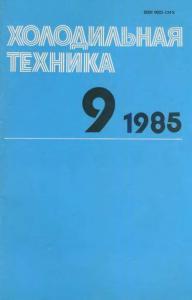 Холодильная техника 1985 №09