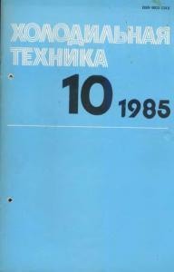 Холодильная техника 1985 №10