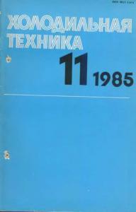 Холодильная техника 1985 №11