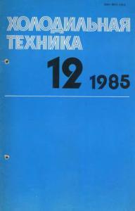 Холодильная техника 1985 №12