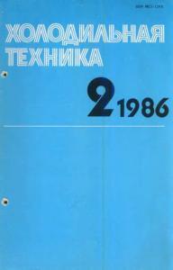 Холодильная техника 1986 №02
