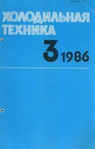 Холодильная техника 1986 №03