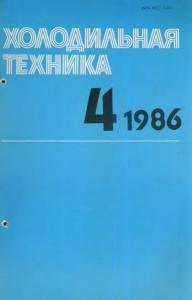 Холодильная техника 1986 №04