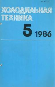 Холодильная техника 1986 №05