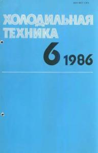 Холодильная техника 1986 №06