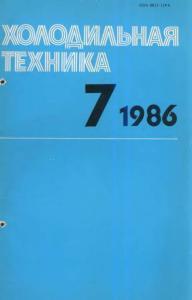Холодильная техника 1986 №07