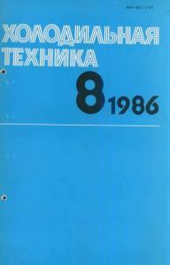 Холодильная техника 1986 №08