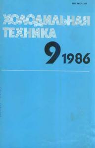 Холодильная техника 1986 №09