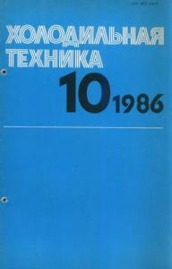 Холодильная техника 1986 №10