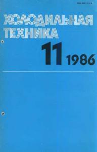 Холодильная техника 1986 №11