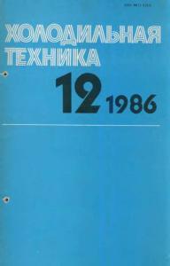 Холодильная техника 1986 №12