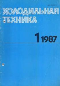 Холодильная техника 1987 №01