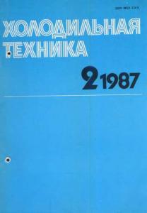 Холодильная техника 1987 №02