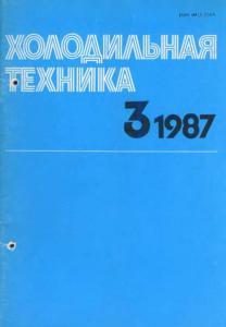Холодильная техника 1987 №03