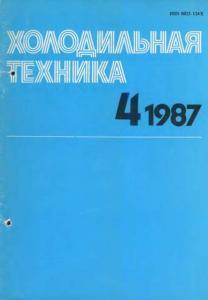 Холодильная техника 1987 №04