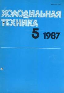 Холодильная техника 1987 №05