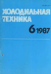 Холодильная техника 1987 №06