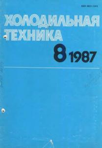 Холодильная техника 1987 №08