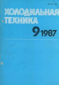 Холодильная техника 1987 №09
