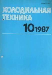 Холодильная техника 1987 №10