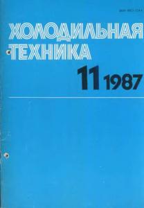Холодильная техника 1987 №11