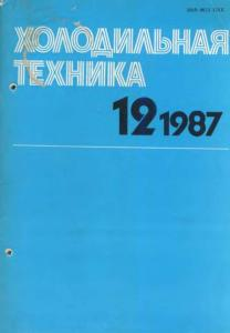 Холодильная техника 1987 №12