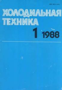 Холодильная техника 1988 №01