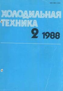 Холодильная техника 1988 №02