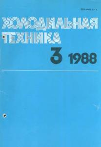 Холодильная техника 1988 №03