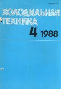 Холодильная техника 1988 №04