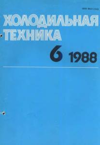 Холодильная техника 1988 №06