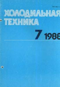 Холодильная техника 1988 №07