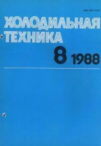 Холодильная техника 1988 №08