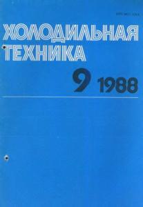 Холодильная техника 1988 №09