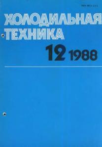 Холодильная техника 1988 №12