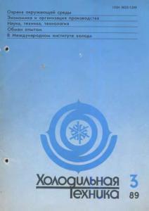 Холодильная техника 1989 №03