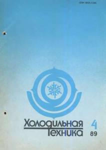 Холодильная техника 1989 №04