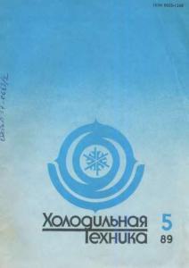 Холодильная техника 1989 №05