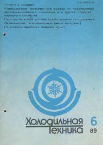 Холодильная техника 1989 №06