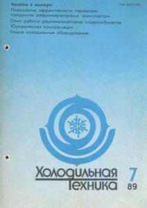 Холодильная техника 1989 №07