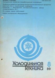 Холодильная техника 1989 №08