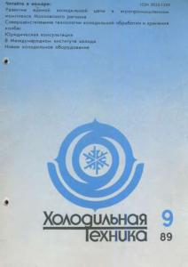 Холодильная техника 1989 №09