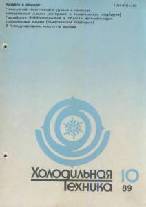 Холодильная техника 1989 №10