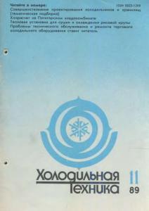 Холодильная техника 1989 №11