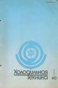 Холодильная техника 1990 №01