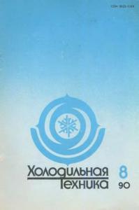 Холодильная техника 1990 №08