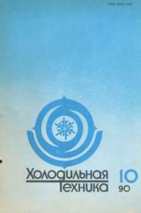 Холодильная техника 1990 №10