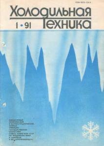 Холодильная техника 1991 №01