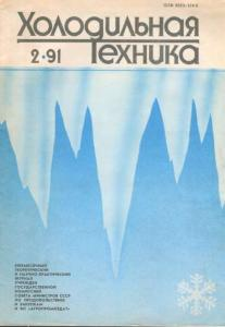 Холодильная техника 1991 №02