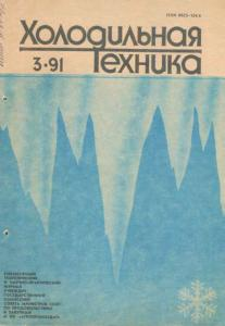 Холодильная техника 1991 №03